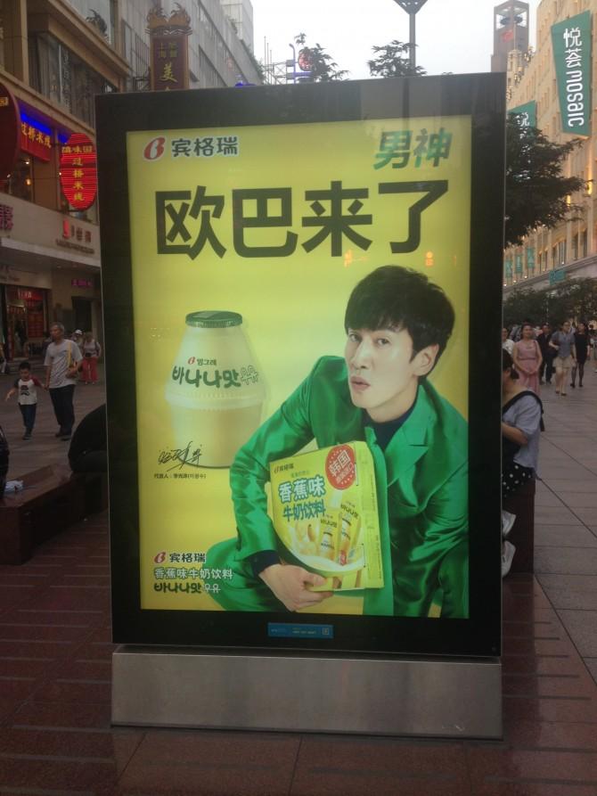 상해 중심가 난징동루에 걸려있는 빙그레의 바나나우유 광고판 (한국제품임을 알리기 위해 바나나맛 우유라는 한글은 제품에 그대로 살리고 바깥 쪽에 바나나맛 우유에 해당하는 중국어 번역을 기재하였다) - 최영휘 제공